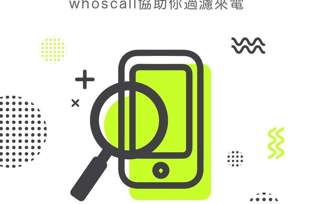 SHAFE talk Pro 話盒子 與 Whoscall聯手,保護你與家人不受詐騙與陌生推銷的騷擾