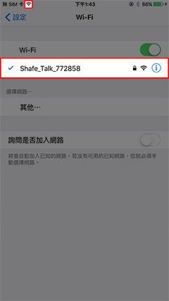SHAFE talk Pro安裝步驟 3