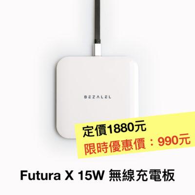 Futura X 15W 無線充電板