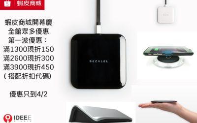 現在購買SHAFE talk話盒子Pro只需要4540!Futura X無線充電只要1730!活動只到4/2!