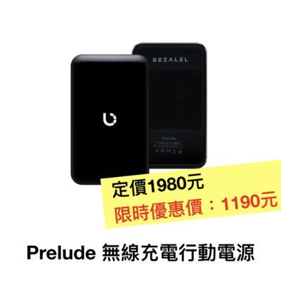 Prelude 無線充電行動電源