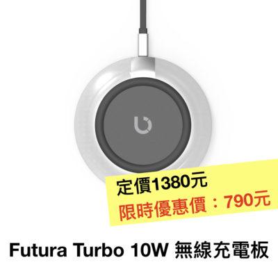 Futura Turbo 10W 無線充電板